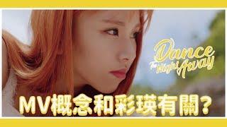 TWICE《Dance the Night Away》MV彩蛋解析 // KPOP MV EXPLAINED