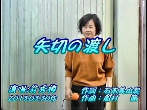 矢切の渡し--原唱:千秋直美〜翻唱:翁秀梅(102.03.30)