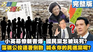 【大新聞大爆卦】20210225 小英幕僚新書爆 國民黨怎被玩死?藻礁公投連署倒數 喊永存的民進黨呢?