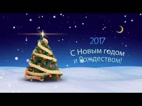 видео открытки с Новым годом 2017
