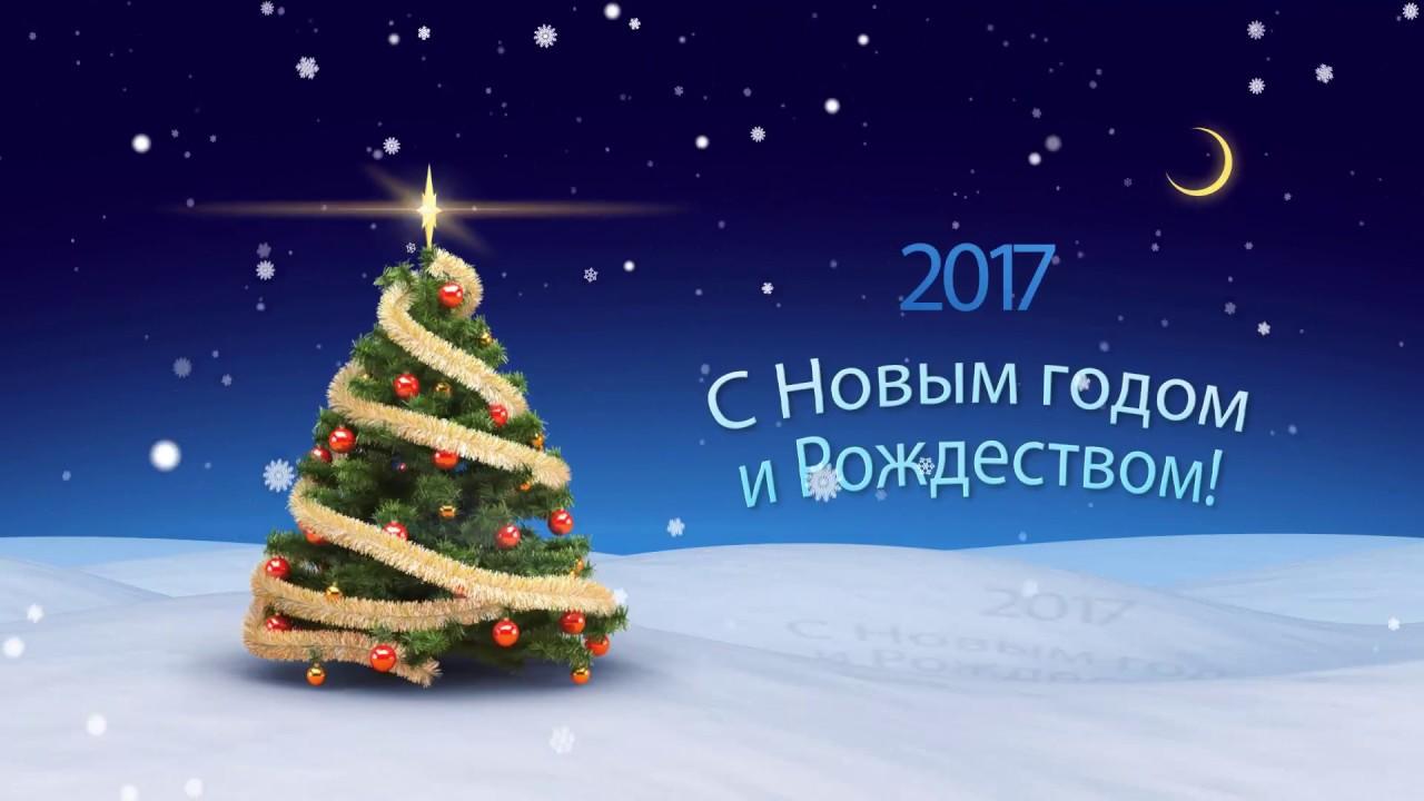 Открытка песня с новым годом