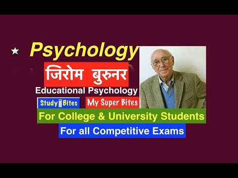 Psychology / Part 10 Jerome S Bruner's/ Cognitive Educational Theory / जिरोम  बुरुनर