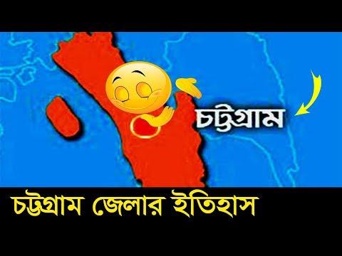 জেনে নিন চট্টগ্রাম জেলার নামকরণের ইতিহাস ও পূর্ণ রহস্যে || History of  Chittagong District