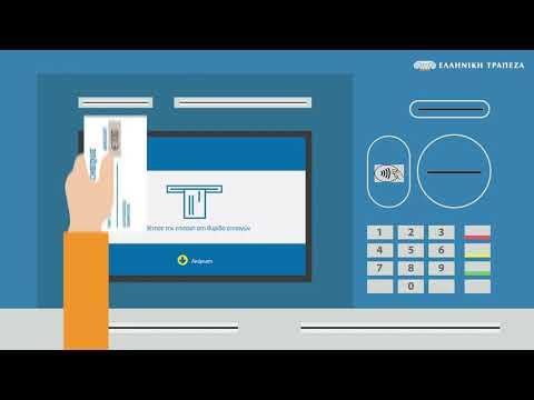 Hellenic Bank - Κατάθεση Επιταγών στις ΑΤΜ