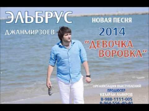Эльбрус Джанмирзаев - Девочка-воровка - послушать и скачать mp3 в максимальном качестве