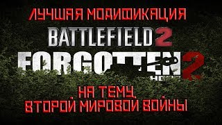 Forgotten Hope 2 - лучший мод Battlefield 2 тему Второй Мировой войны (2019))
