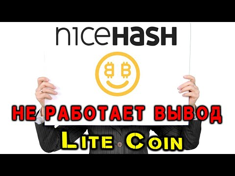Nice Hash - Не работает вывод LiteCoin (Fun Russia)