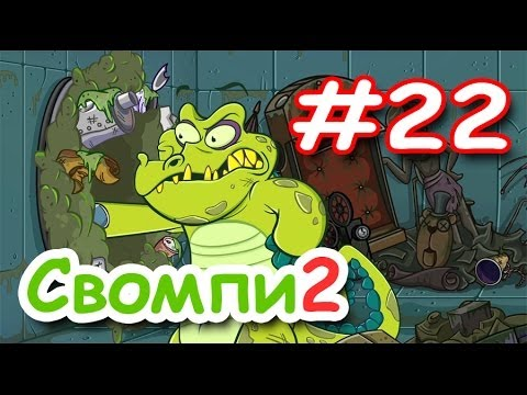 Крокодильчик СВОМПИ 2! Серия 22! О ФИОЛЕТОВЫЕ ГОРЫ! Игры Apple IPhone! Swampy!