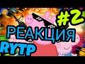 СВИНКА Ж#ПА 2 / RYTP/ МОЯ РЕАКЦИЯ