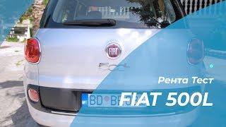 Fiat 500L - идеальное авто для семейных путешествий