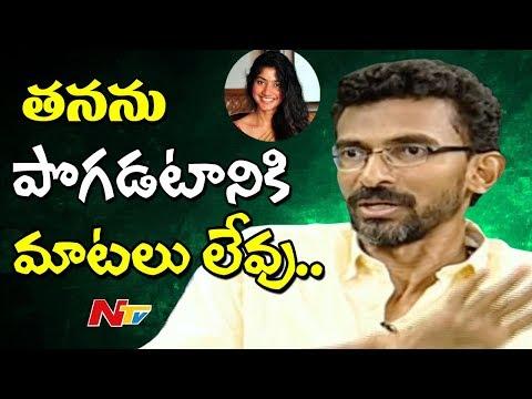 Sekhar Kammula About Sai Pallavi || Exclusive Interview || Weekend Guest || NTV