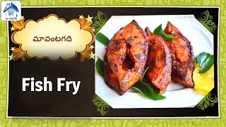 How to make Fish Fry | Maa Vantagadi