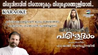 Thiruvilavil | Karaoke with Lyrics | Parisudham | Fr Shaji Thumpechirayil