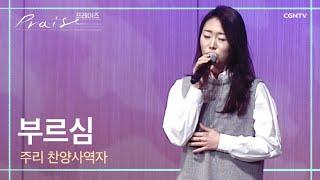 Download lagu 부르심 - CCM 가수 주리