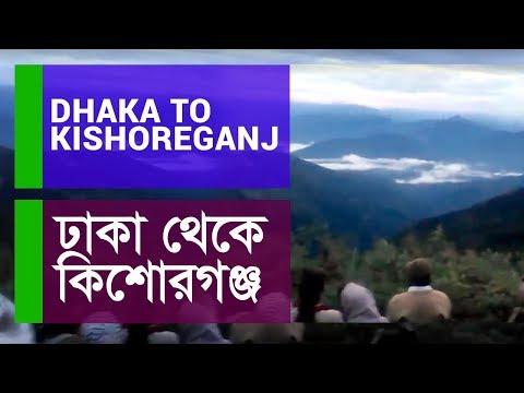 Train Journey in Bangladesh | Dhaka to Kuliarchar Travel Experience Documentary By Train & Boat