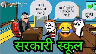 Tween Craft सरकारी स्कूल Chaudhary744