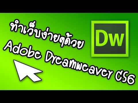 [How To] วิธีการสร้างเว็บอย่างง่าย โดยใช้ Dreamweaver CS6