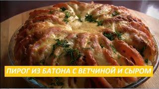 Кулинарные рецепты! Пирог из батона, сыра и ветчины!