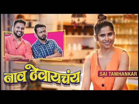 naav-thevaychay-ft.-sai-tamhankar-|-yashodhan-&-shreevallabh
