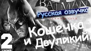 Batman Arkham City Кошечка и Двуликий Серия 2 [Русская озвучка]