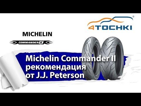 Michelin Commander II рекомендация от J.J. Peterson