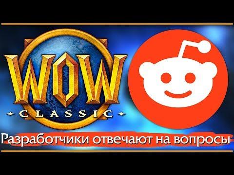 WoW Classic  Разработчики отвечают на вопросы на reddit/classicwow