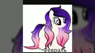 °•Угадай какая ты пони по месяцам:Какая ты пони по мясецам?•°[TheViktoria_pony_]