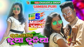 Tui Mor Nua Dunia | New Sambalpuri Video | Kundal K churia | Sambalpuri Song | Chakadola Group