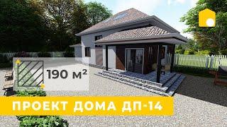 Проект двухэтажного дома (с мансардой) площадью 190 кв.м. ДП-14