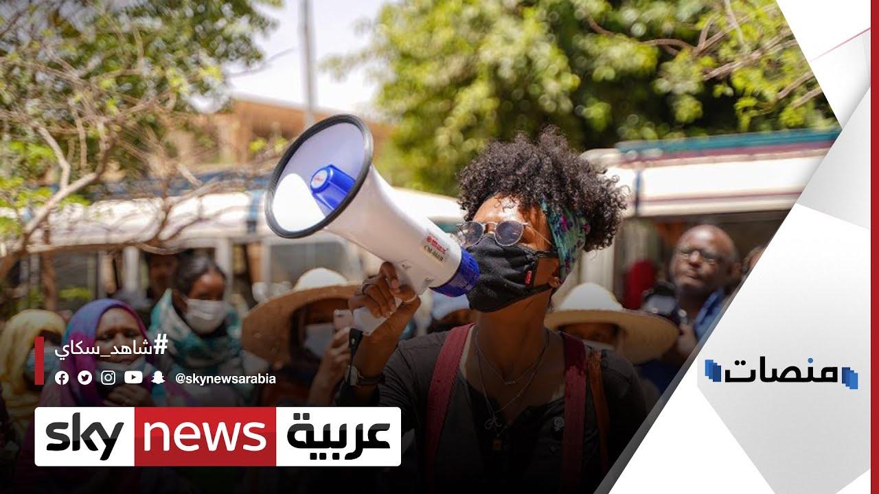 تظاهرات #الموكب_النسوي تناهض #التحرش وتتصدر مواقع #السودان | #منصات  - نشر قبل 34 دقيقة