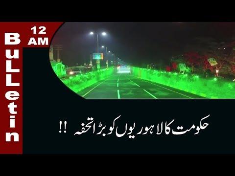 12 AM Bulletins Lahore News HD - 04  December 2017