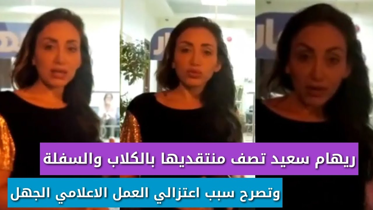 ريهام سعيد تصف منتقديها بالكــلاب وتصرح سبب اعتزالي الجهل الاعلامي