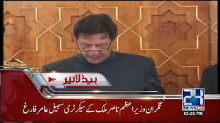 Arif Alvi To Become New President Pakistan   News Headlines   3:00 PM   18 Aug 2018   24 News HD