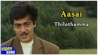 Thiloththama Song | Aasai Tamil Movie | Ajith Kumar | Suvalakshmi | Vasanth | Deva | Music Master