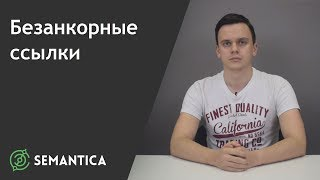 видео Безанкорная