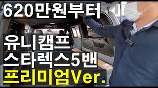 유니캠프 스타렉스 5밴 기반 유니밴 3가지 버전 중 하…