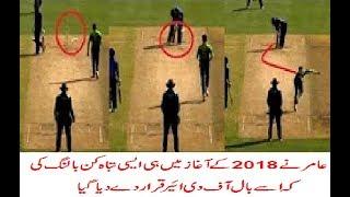 Mohammad Amir Unbelievable Bowl ! Yorker 2018!  - Pakistan vs New zealand ODI 3 jan 2018