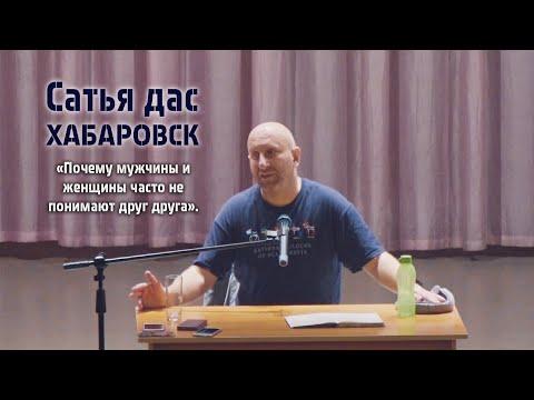 """Сатья дас Хабаровск (22.09.18) семинар """"Почему мужчины и женщины часто не понимают друг друга""""."""