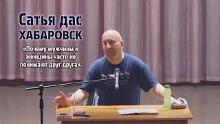 Сатья дас Хабаровск (22.09.18) семинар
