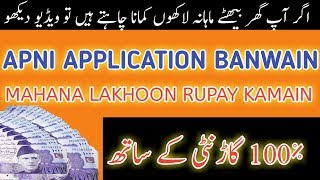 Ghar Bhety Hazaro Lakhoon Kamayen || Apni Khud ki App Bnwain || Online Earning