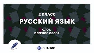 Русский язык | 2 класс | Слог. Ударение и перенос слов | Урок 6 | Знанио