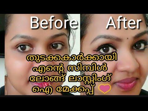 My simple Eye makeup //Beginner Eye Makeup Tips & Tricks