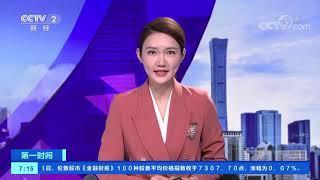 《第一时间》 20191119 1/2| CCTV财经
