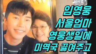 임영웅 서울엄마, 매년 영웅생일에 미역국 끓여주고