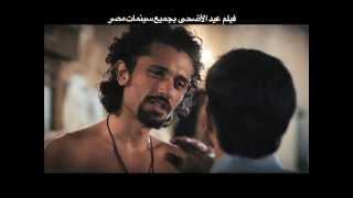 Repeat youtube video اعلان فيلم عش البلبل / فيلم عيد الاضحي ٣٠١٣