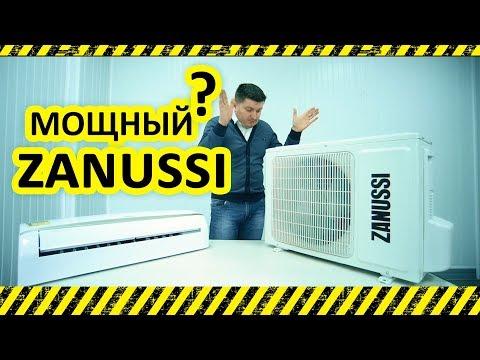 Сплит система  Zanussi 12 - обзор и покупка недорого, кондиционер в Таганроге