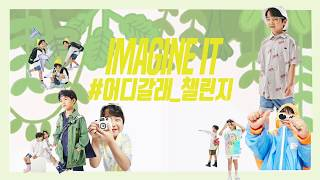 [6월호 아망] #어디갈래_챌린지 ✈️(Feat. 흰 천과 바람만 있으면 어디든지 갈 수 있어)
