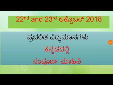Kannada current affairs 2018|22 and 23 October 2018 GK |KANNADA GK 2018