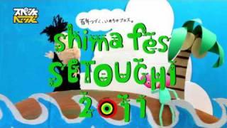 shima fes SETOUCHI 2011 〜百年つづく、いのちのフェス〜  CM1-3