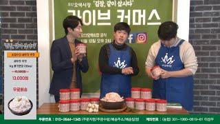 오산오색시장 초특가 새우젓(추젓) 판매!!(11월 12…